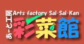 Arts Factory Sai-Sai-Kan